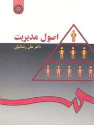 کاملترین خلاصه کتاب اصول مدیریت علی رضائیان